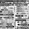 長崎店 ニコニコデー開催☆