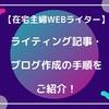 【在宅主婦WEBライター】ライティング記事・ブログ作成の手順をご紹介!