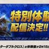 MHXX、2/15体験版配信!