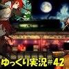 【DEAD OR SCHOOL】#42「雷神風神」