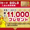 dカードGOLD発行で20500円+11000円分idキャッシュバック獲得!さらにdトラベル併用で10万円分得する方法
