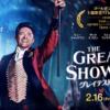 【ややネタバレ】「グレイテスト・ショーマン」感想文。映画自体がひとつのショーだった(°∀°)
