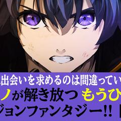 告知PV完成! ダンまち・大森藤ノが解き放つ新作! 「別マガ」2021年1月号からスタート!