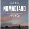 老後を強く生き抜きたい人必見「ノマドランド」&「ファーザー」