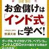 「日本人+インド人=世界最強のビジネスパーソン?」!野瀬大樹 さん著書の「お金儲けは「インド式」に学べ!」