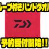 【ダイワ】便利なタオル「ループ付きハンドタオル」通販予約受付開始!