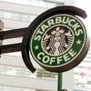 隣町に『スターバックスコーヒー』がオープンしたことへの嫉妬
