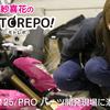 紗喜花のモトレポ!#6 Z125/PRO パーツ開発現場に潜入!(株式会社キジマ-極秘開発室)