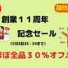 創業記念セールのお知らせ(5/1〜5/3)