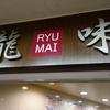 横浜駅近くのチャーハンの美味しい街中華「龍味」@横浜駅