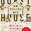 ゲストハウスプレス× 松鳥むう「日本のゲストハウスをてくてくめぐる」in OSAKA に参加してみた