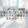 【レポート:前編】「よんなな会」初のオンライン開催までのストーリー!