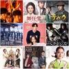 5月から始まる韓国ドラマ(スカパー)#5週目 放送予定/あらすじ