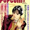 【1994年】【3月号】月刊ポプコム 1994.03