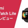 Xiaomi Mi Watch Lite 徹底レビュー!! コスパ最強のスマートウォッチ!!【レビュー】【長期レビュー】