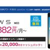 【格安スマホ 2万円キャッシュバック】 NifMoさんで最大2万円のキャッシュバック!このことから考えられる格安スマホ市場を考えて見た・・・