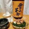 雪の茅舎 山廃本醸造@斎彌酒造は燗でも冷やでも美味い