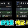 【MHWI】マスターランク 回復カスタム4VS 回復カスタム2 体力回復量検証!#77