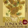ロンドン・ナショナル・ギャラリー展@国立西洋美術館
