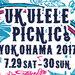 【7/29・30開催】島村楽器も出店!ウクレレピクニック 2017【横浜赤レンガ倉庫】
