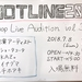 HOTLINE2018 Vol.3 終了いたしました!
