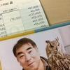 4657 通帳残高56円