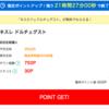 【3月28日限定!1万5千円還元】ネスカフェドルチェグストを無料で使うだけの超お得案件!