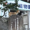 中野植物園/北海道小樽市