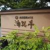 【三重県鳥羽市】鳥羽国際ホテル 潮路亭さんにお邪魔しました