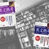 京都大学・慶應義塾大学合格を目指し、今やっつけている参考書・問題集