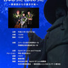 CD発売記念企画LIVE第二幕 1月27日 静御前からの置手紙@古河スペースU