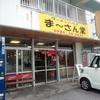 ラーメンハウス「まーさん堂」で「塩ラーメン」 500円(サービスデー) #LocalGuides