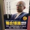 練習は嘘をつかない〜落合博満氏講演2017.06.06 参戦記
