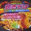 [19/01/07]NiD 製麺所が作る 焼きそば 84円(DS モリ)