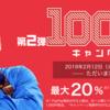 PAYPAY第2弾がとうとう今日から始まります♪やたら当たるくじも同時開催!  100億円キャンペーン!!20%戻ってくる!!