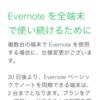 Evernote、無料で利用できる端末は2台までに