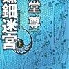 【死の迷宮の謎】書評:螺鈿迷宮/海堂尊