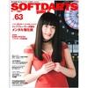 新刊 SOFTDARTS BIBLE 63