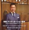 『週刊ホテルレストラン』2019/1/18(金)発売号に掲載されました