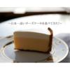 日本一高いチーズケーキ!鎌倉にあるハウスオブフレーバーズに行ってきた!