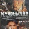 『N.Y.犯罪潜入捜査官』サム・ニールがボンド役のオーディションに落ちた理由がわかった件