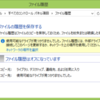 Windows 8.1でシステムイメージを作成する方法