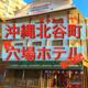 【沖縄北谷の穴場ホテル】リンケンズホテル宿泊記 (子連れ沖縄旅行)