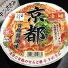 麺類大好き 307 ニュータッチ凄麺京都+キューピーチキンささみ