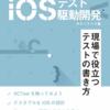 SwiftによるiOS開発でテスト駆動開発 (TDD)を行うチュートリアル