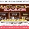 グルメモニター最大15%ポイント増量キャンペーン☆ちょびリッチ