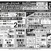 福岡井尻駅前店 ニコニコデースペシャル!ポイントカード会員様 特別御招待会!!セール開催☆