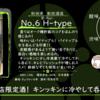 【金曜日の有名銘柄】No.6 H-type 黎-Rai-【FUKA🍶YO-I】