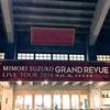 """「Mimori Suzuko Live Tour 2016 """"Grand Revue"""" 」東京 日本武道館公演両日を見た"""