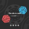 ポートフォリオサイト「The die is cast」を開設しました